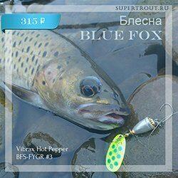 Блесны-Blue-Fox